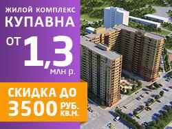 ЖК «Купавна 2018». Акция Скидки до 3500 руб. с м².
